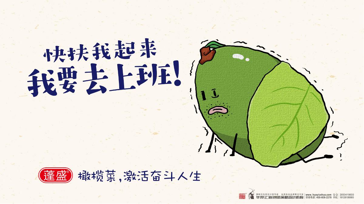 国人都爱吃的橄榄菜