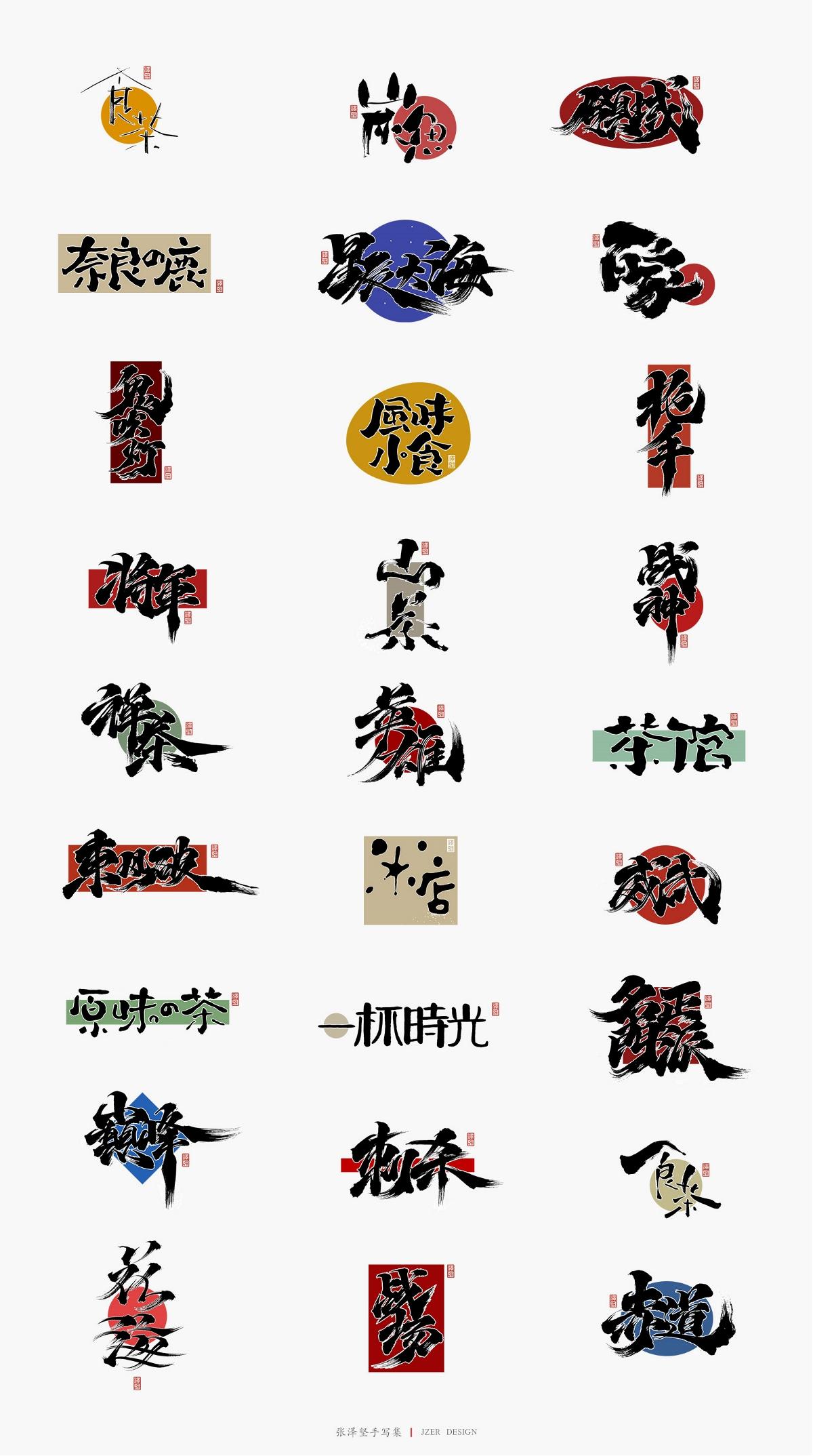 张泽坚手写集 | 手写体与色块的碰撞