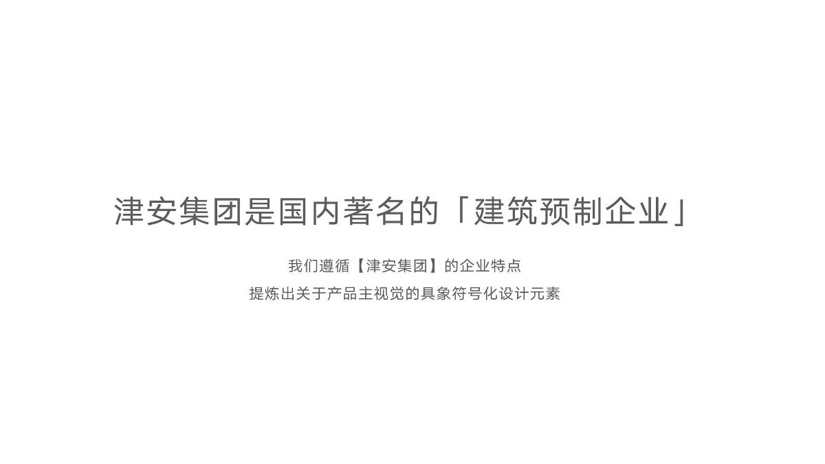 津安集团LOGO设计