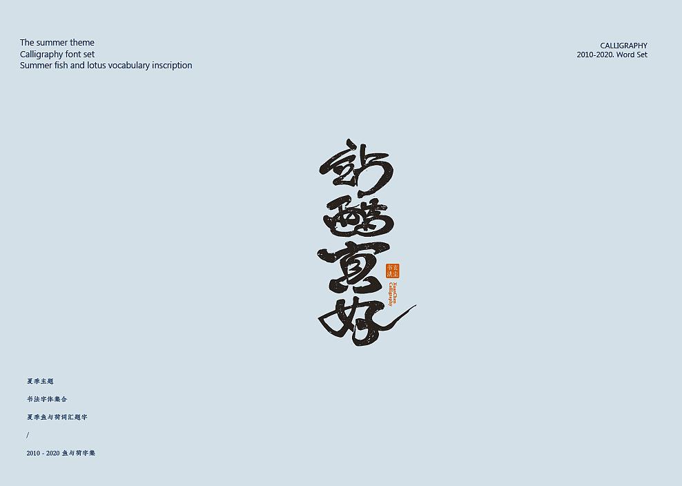 书法作品/电影海报/logo设计/标题设计/手写体LOGO设计/商标字体设计