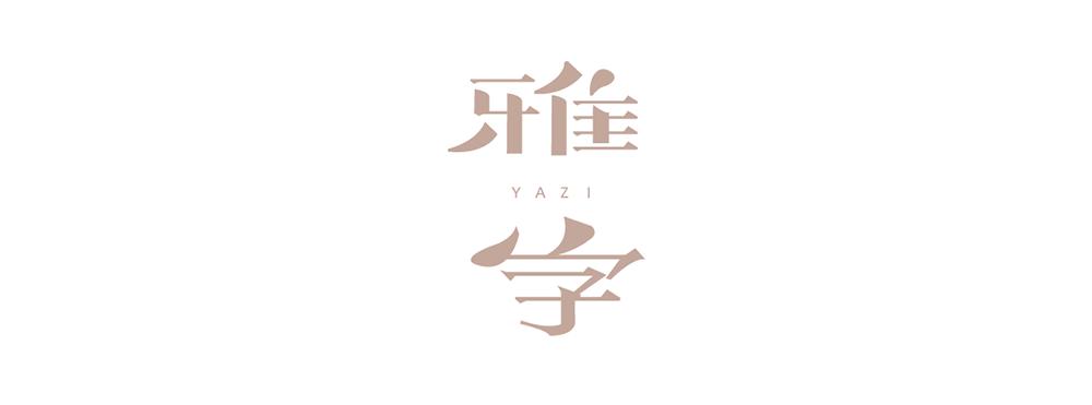 2020字标logo合集/字体制造/标志设计/模具设计与设计难不难学图片