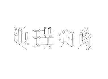 字体练习设计