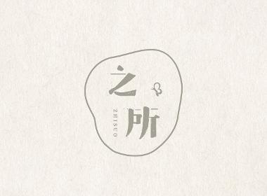 之所 | logo设计提案
