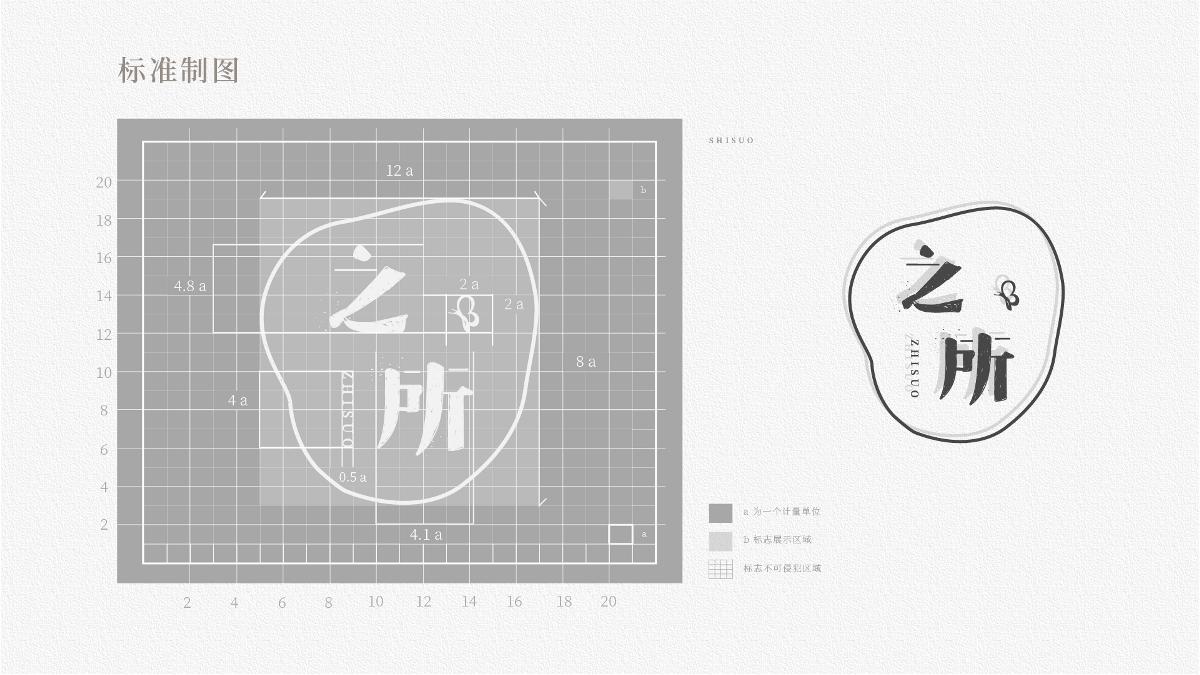 之所   logo设计提案