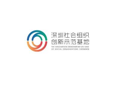 深圳社会组织 x 3721 设计|创新示范基地品牌设计