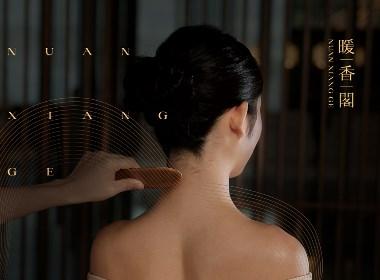 暖香阁 x 3721 设计|针灸艾灸养生品牌形象设计