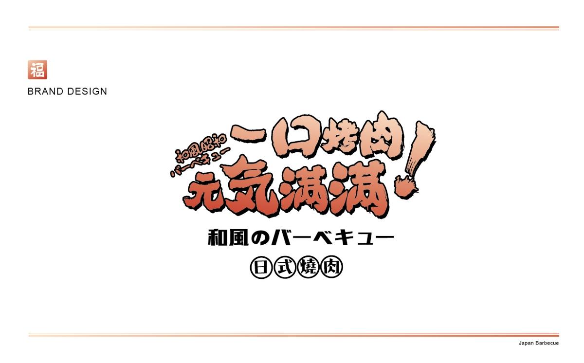 元気满福屋—日式烤肉