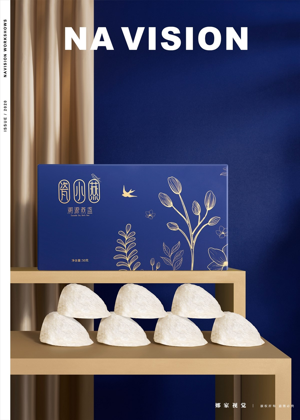电商摄影 | 瓷小燕鲜炖燕窝之礼盒篇 ✖ 娜家视觉