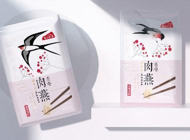 似燕非燕  肉燕包装设计