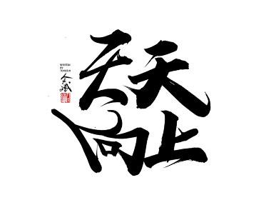 仝斌手写字体设计 | 2020第15集