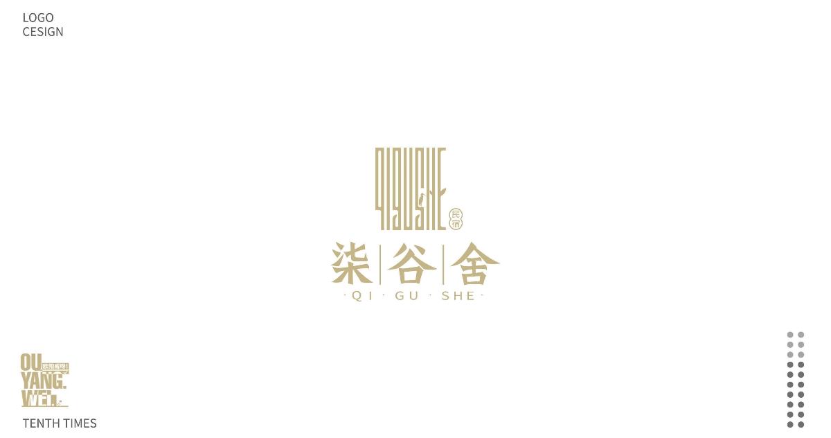 轻奢民宿&柒谷舍 I 民宿品牌设计