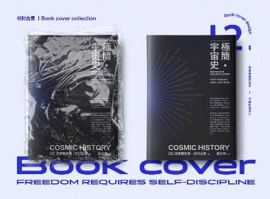 書籍封面設計丨編排
