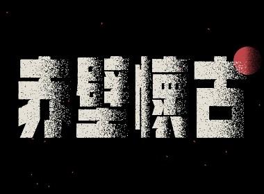 字体设计-念奴嬌·赤壁懷古