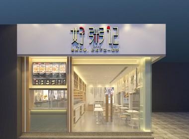 好粥记-西京医院店