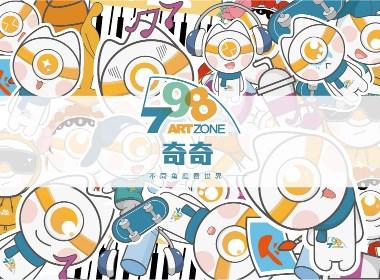 北京798的IP形象设计