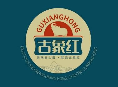 古象红蛋品—徐桂亮品牌设计