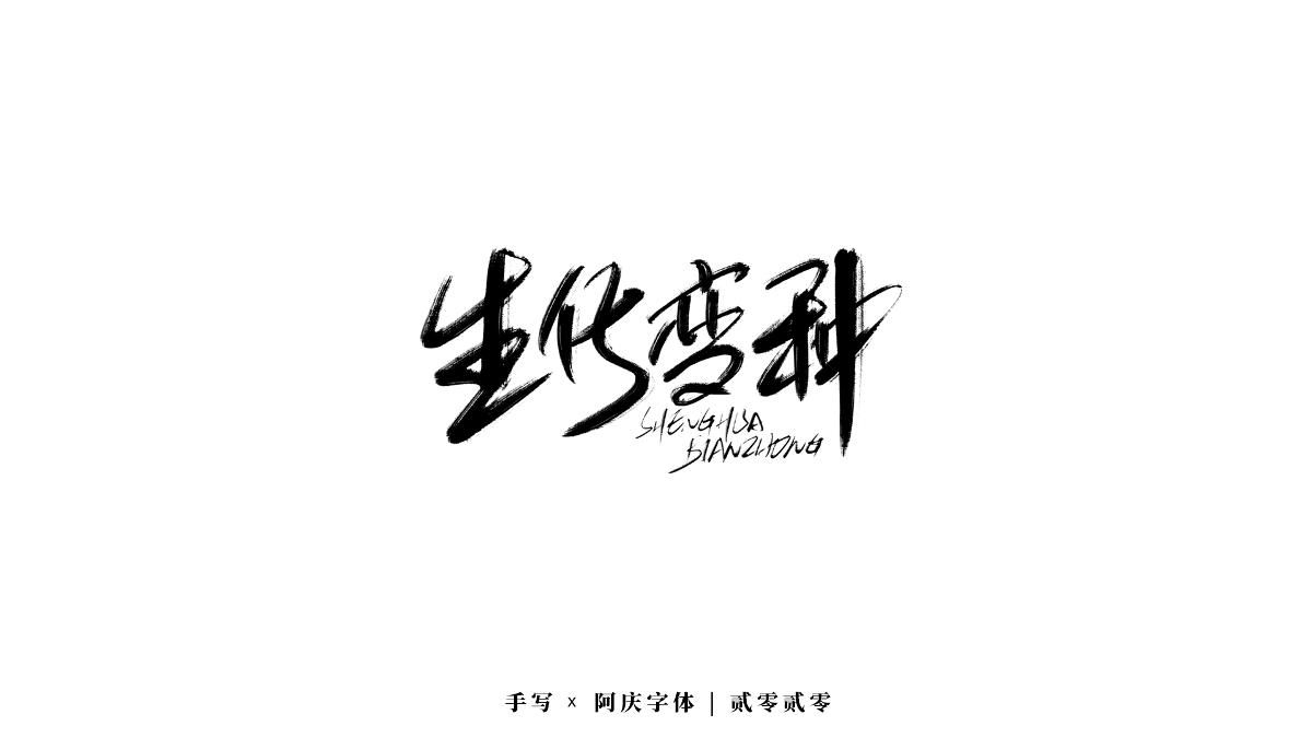 阿庆字体|手写|2020.06