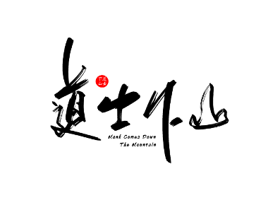 阿庆字体 手写 2020.06