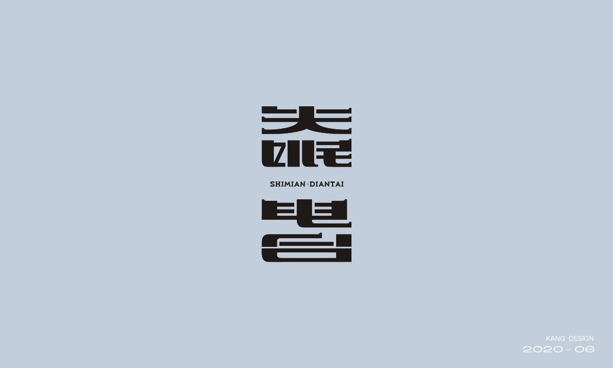 六月-标志/字体