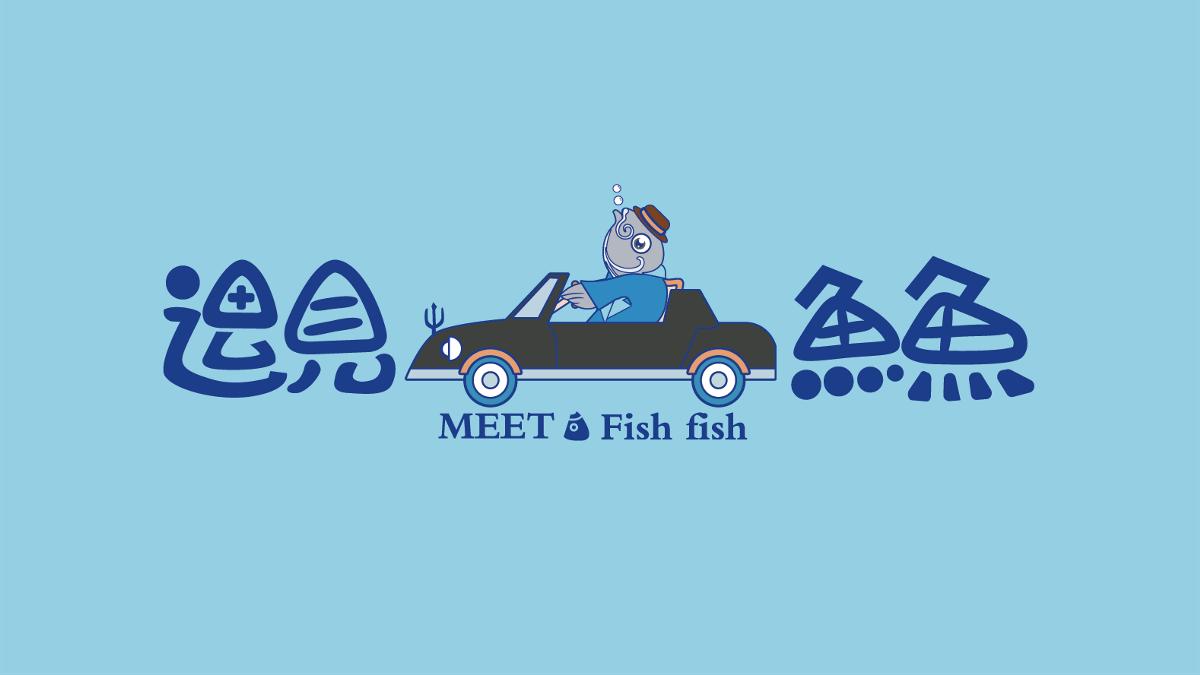 《遇见鱼鱼》IP,可授权,可买断!