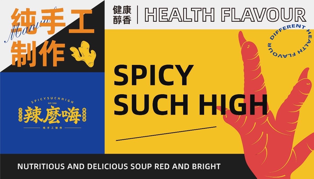 SPICY SUCH HIGH×凌旬   辣麽嗨