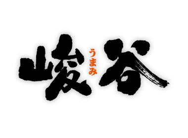 书法商写 书法定制 石头许 日本字体 字体设计 书法字体