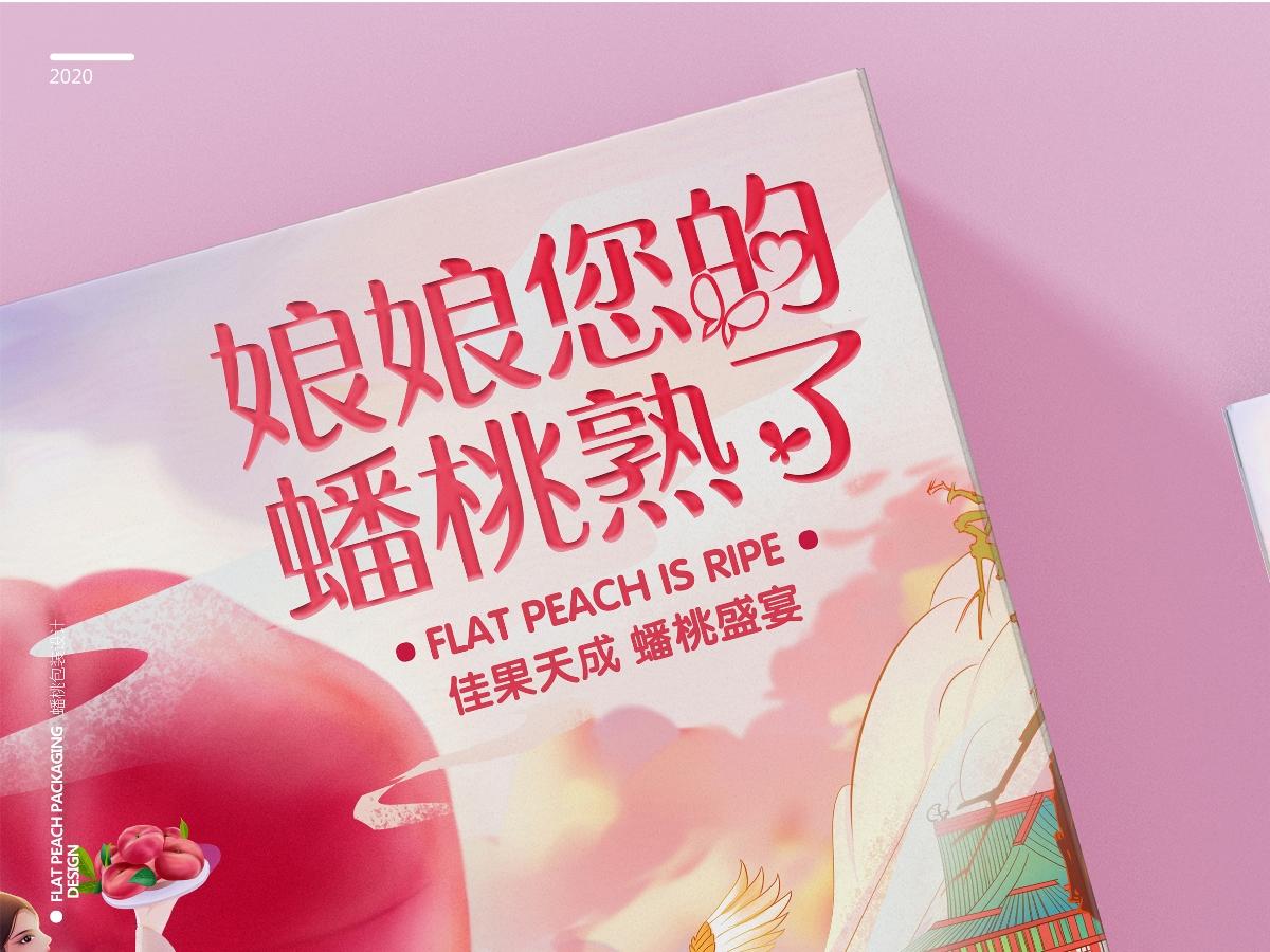 水果包装设计手绘水蜜桃插画