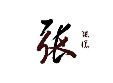 雨田字设(13)