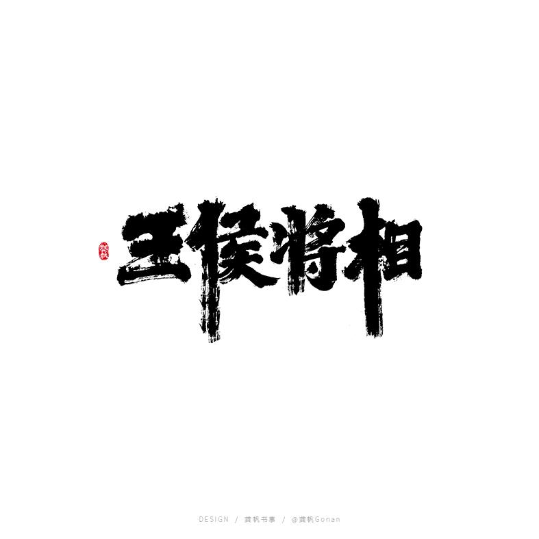 龚帆书事 及 字库预演