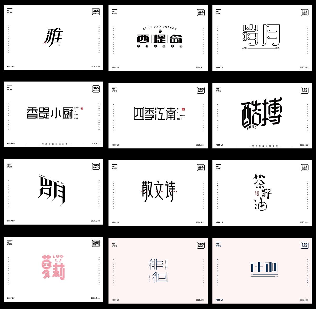 2020年上半年字体设计合集