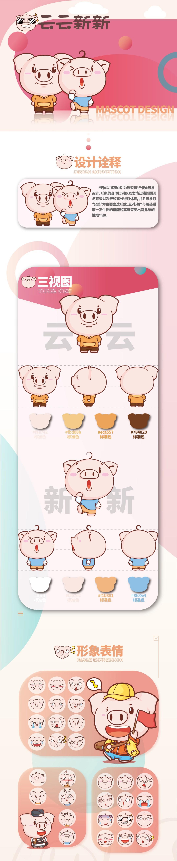 华农 iP形象设计