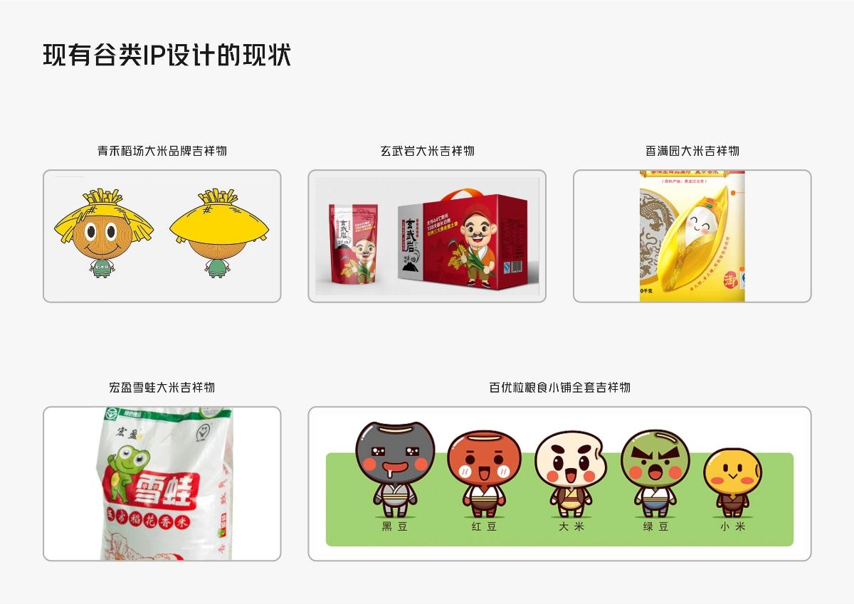 山西小米/食品吉祥物iP升级