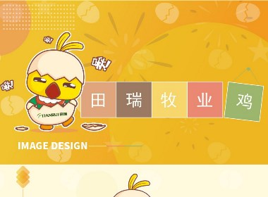 田瑞牧业鸡 iP形象吉祥物卡通形象设计