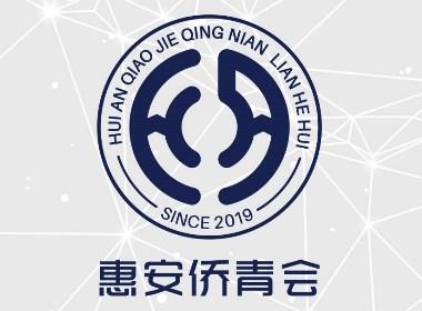 介里案例 | 惠安侨青会标识设计