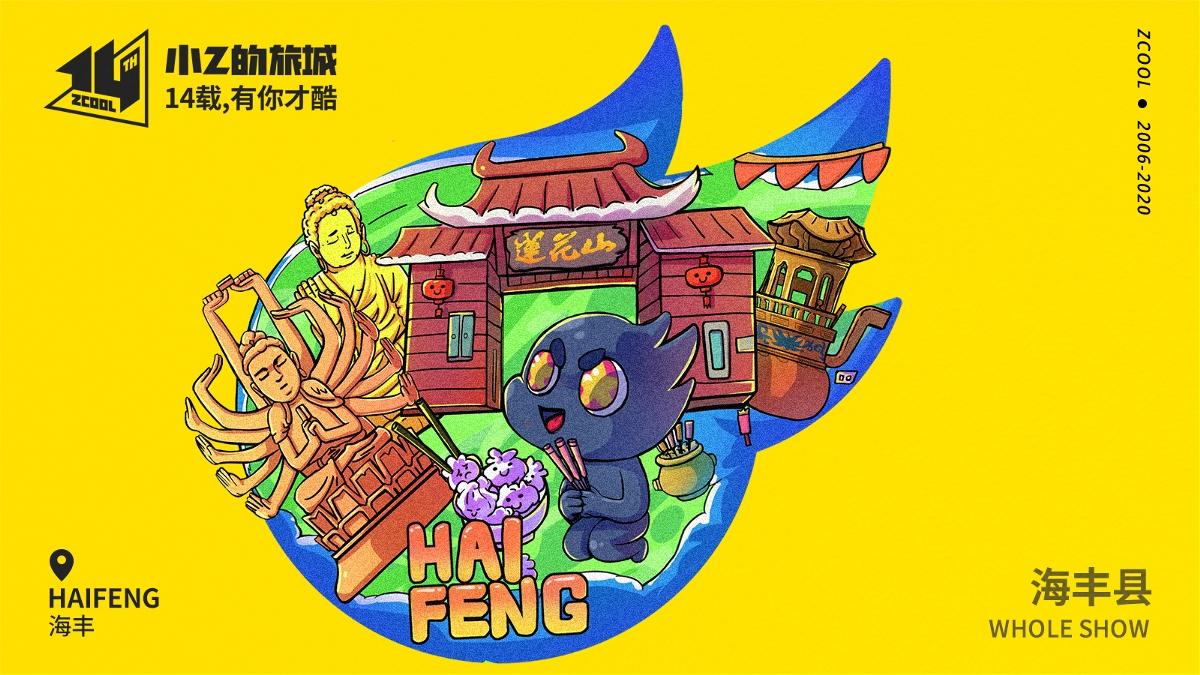 小Z的旅城2020—汕尾SHANWEI