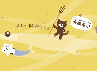 狮城喵猫罐头包装标签设计