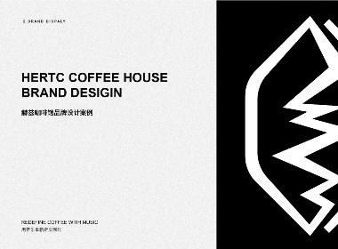 赫兹咖啡馆品牌设计