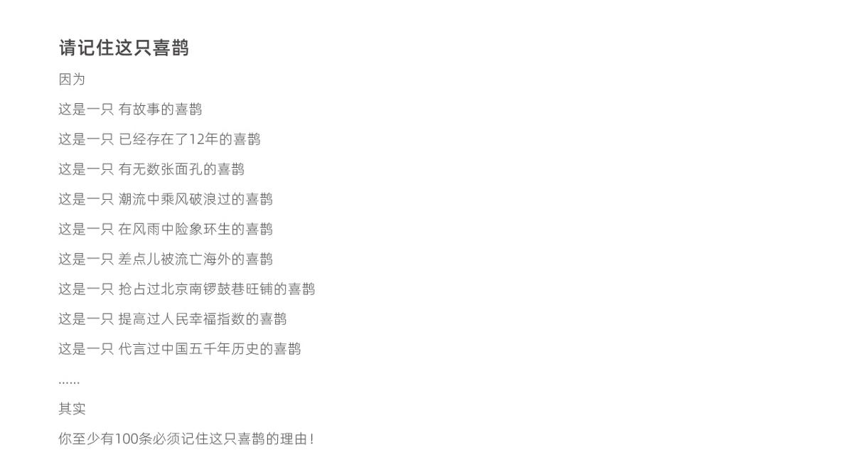 700余个喜鹊形象历时12年?认准了!这才是中国喜鹊!