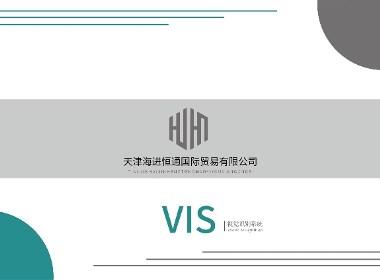 天津海进恒通国际贸易有限公司VIS设计