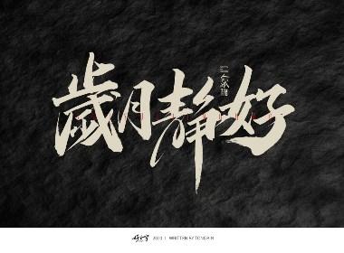 仝斌手写字体设计 | 2020第16集