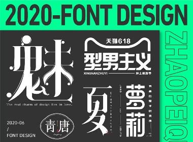 字体设计 | 2020上半年字体集