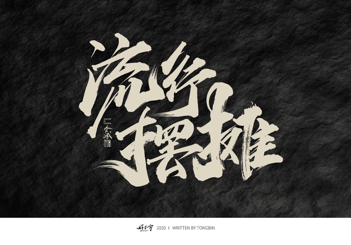 仝斌手写字体设计   2020第16集