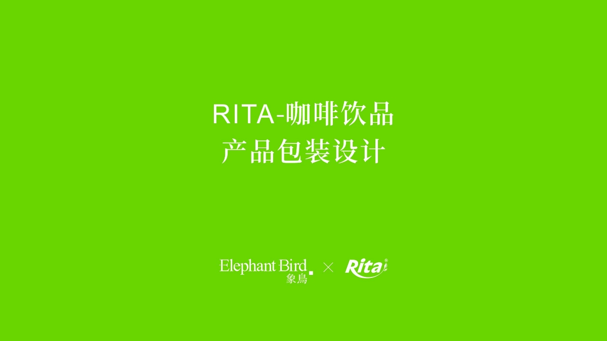 Rita-mocha coffee越南椰汁咖啡包装设计