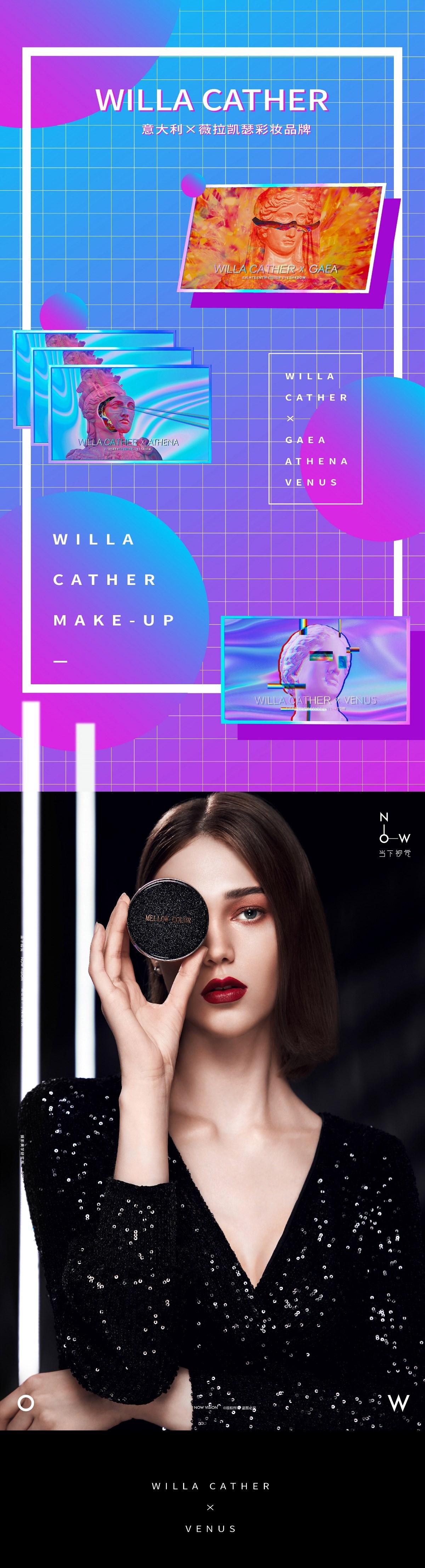 意大利彩妆品牌 X WILLA CATHER X 当下视觉NOW VISION