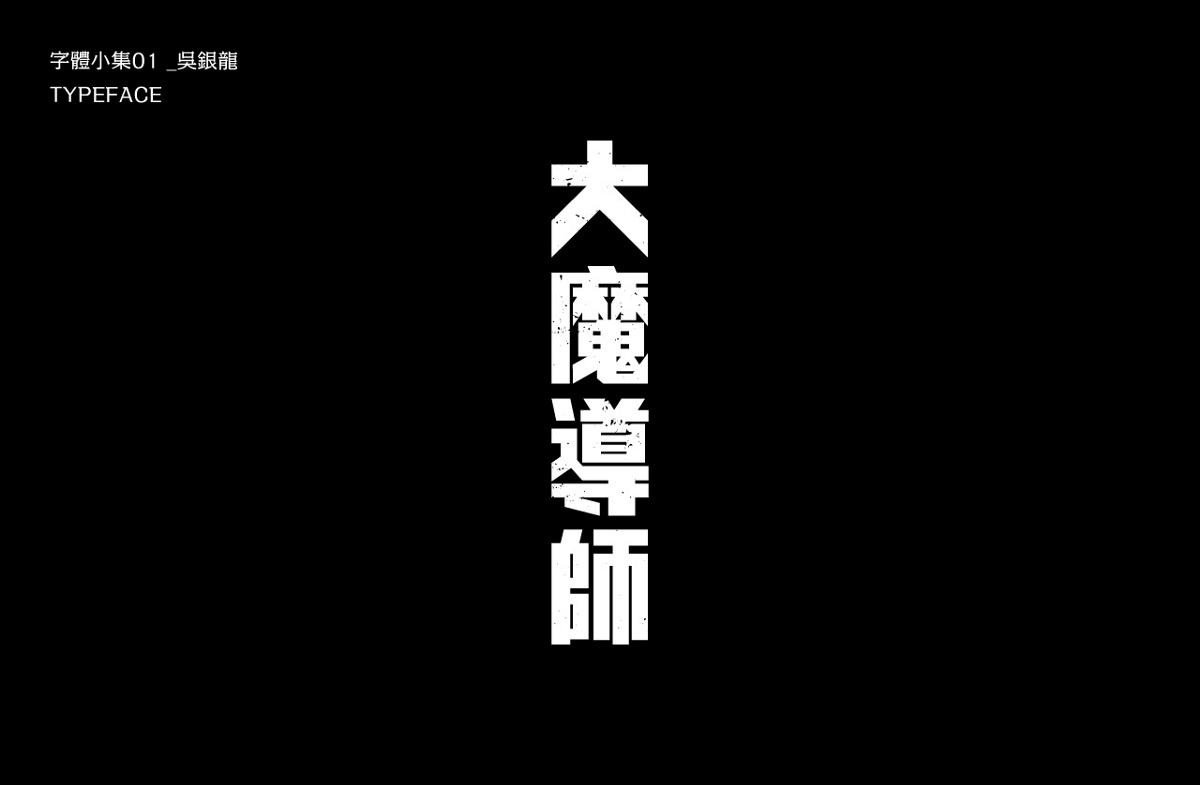 字体小集|TYPEFACE