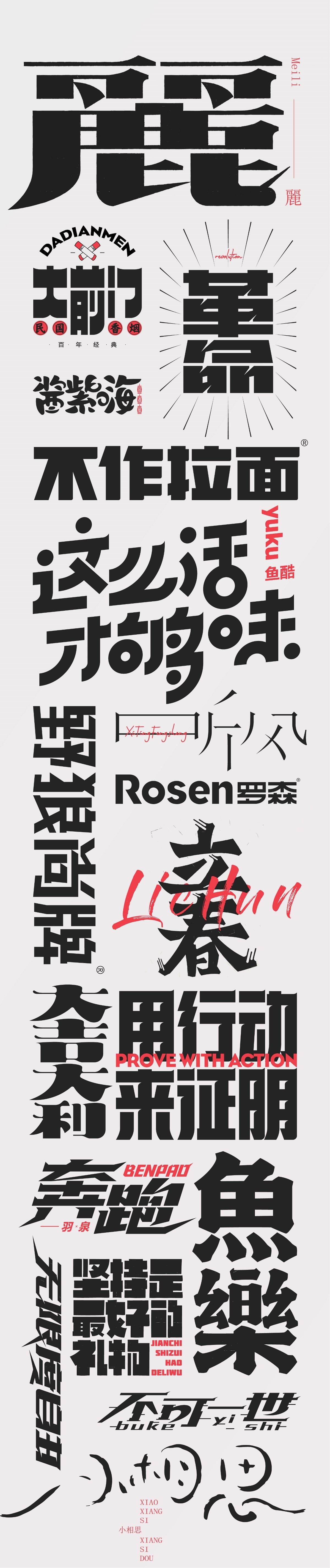 字體設計-精選