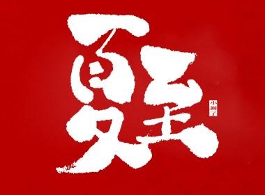 毛笔手写字集(一)