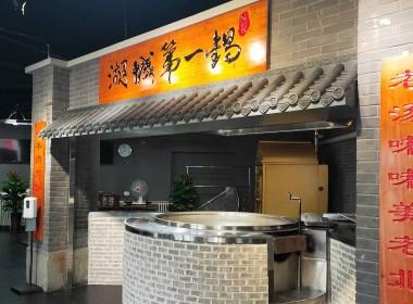 大锅羊汤品牌形象设计--衡水朗维设计工作室