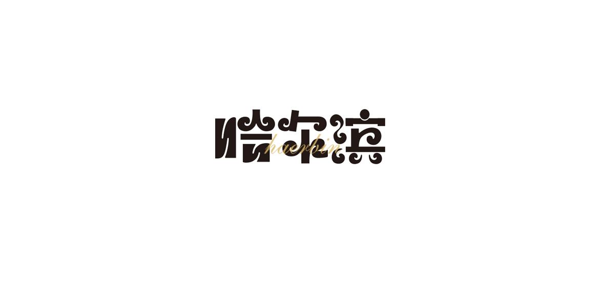2020上半年字体设计小结