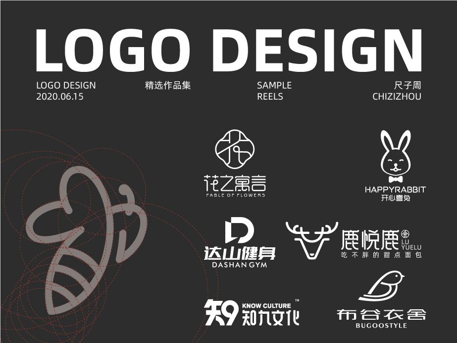 2020上半年logo/VI設計總結